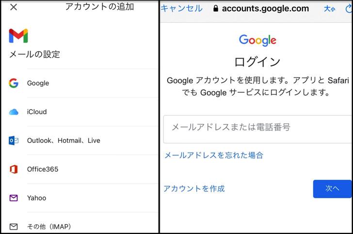 グーグルアカウント追加の手順