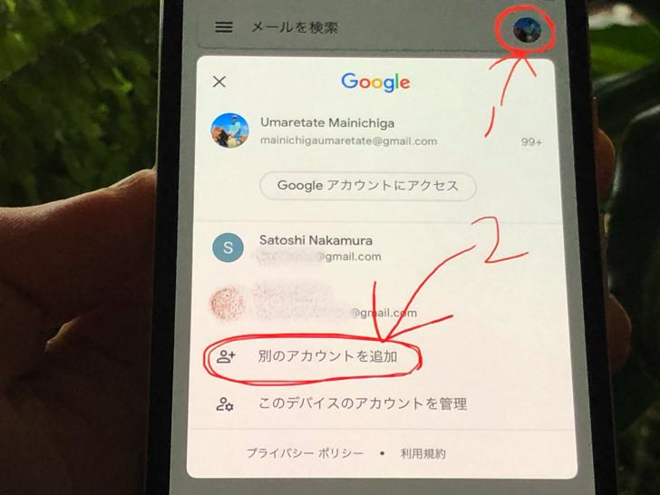 別のアカウント追加の手順(グーグル)