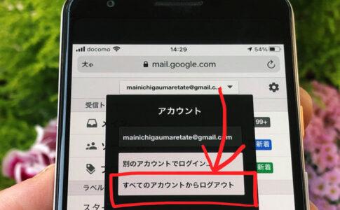 gmailでログアウト(スマホアプリ)