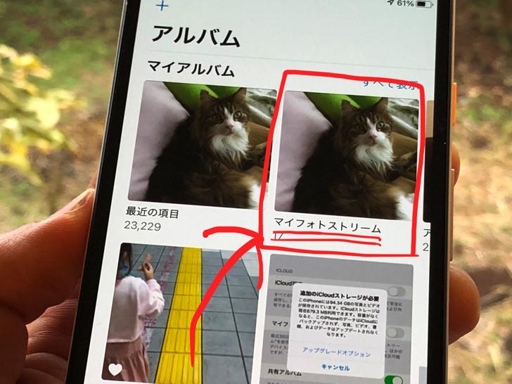ストリーム マイ ない フォト 写真.appのマイフォトストリームが更新(同期)されない時の対処方法 スーログ