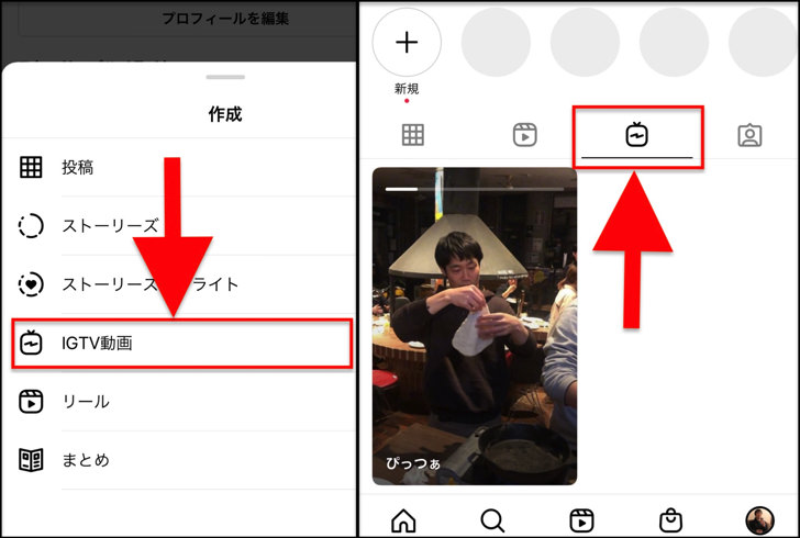 インスタアプリからigtv動画の投稿・視聴