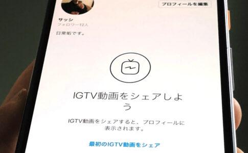 igtv動画をシェアしよう
