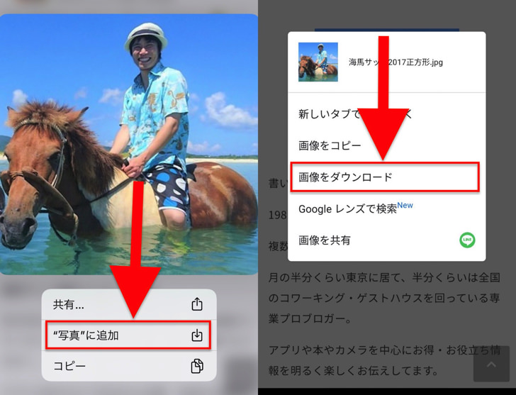 iPhone、Androidそれぞれ画像保存