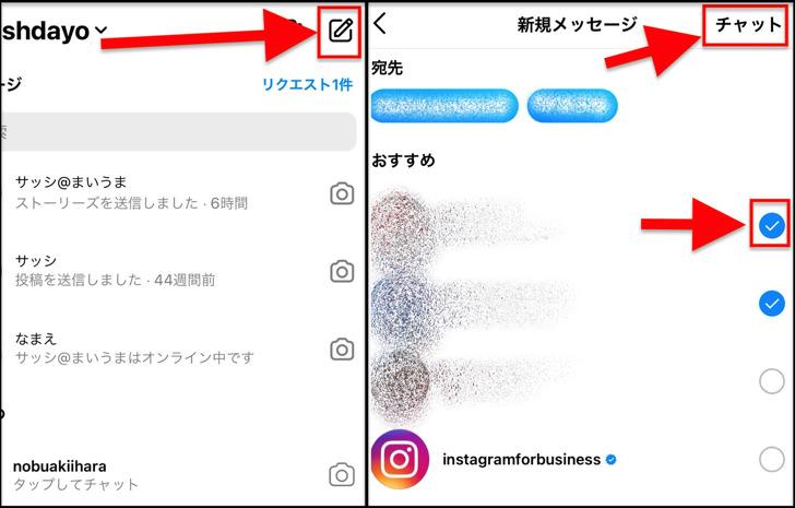 新規ダイレクトメッセージ作成(Instagram)
