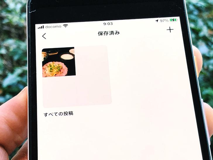 保存済み(Instagram)