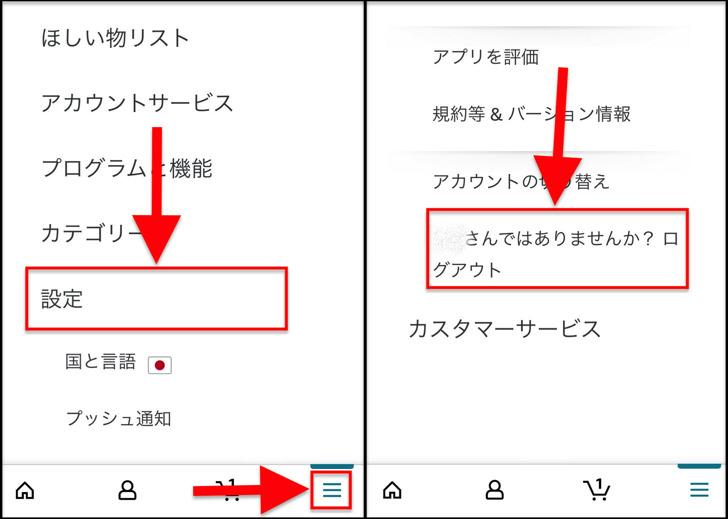Amazonからサインアウトの手順(スマホアプリ)