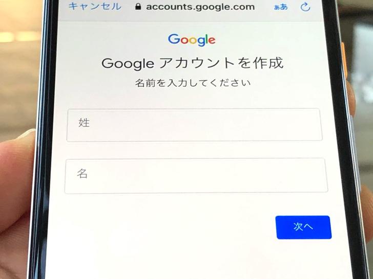 Googleアカウントを作成