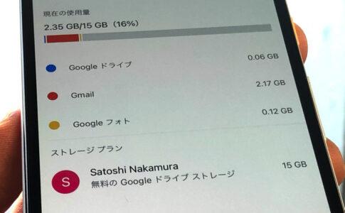 Googleドライブ・ストレージ表示