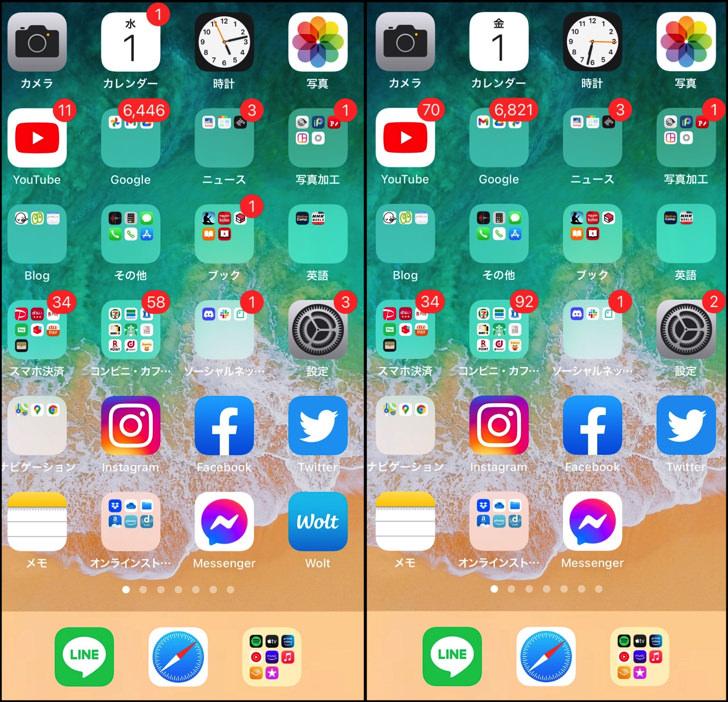 iPhoneのホーム画面比較