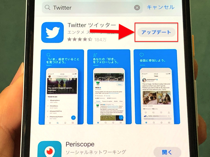 Twitterアプリアップデート