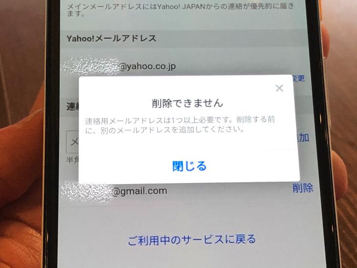 メールアドレスを削除できません