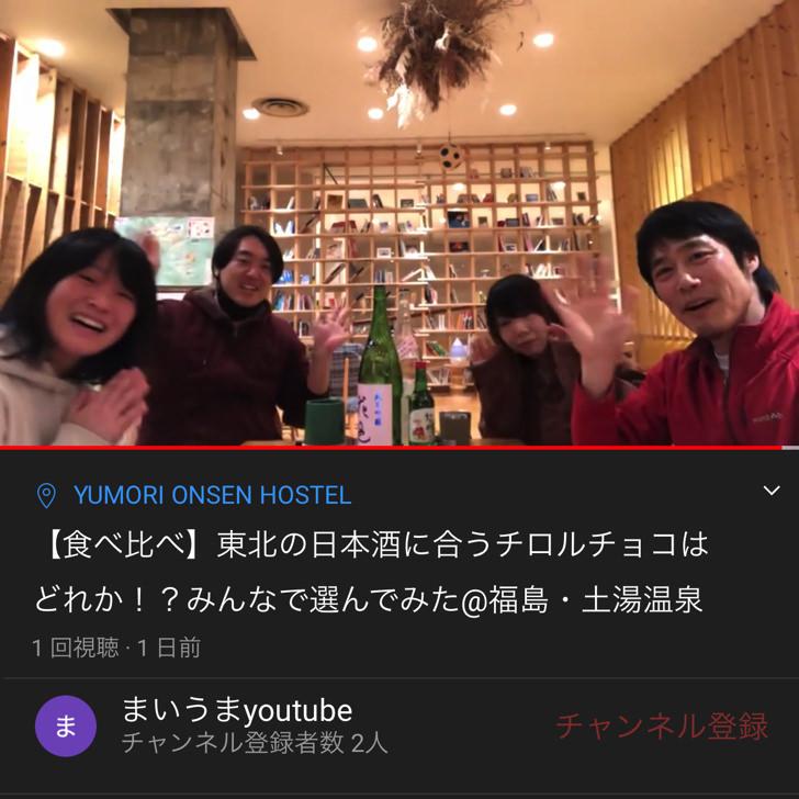 食べ比べ動画・2021yumori編