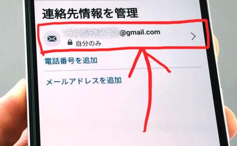 メールアドレス(Facebookアカウント)