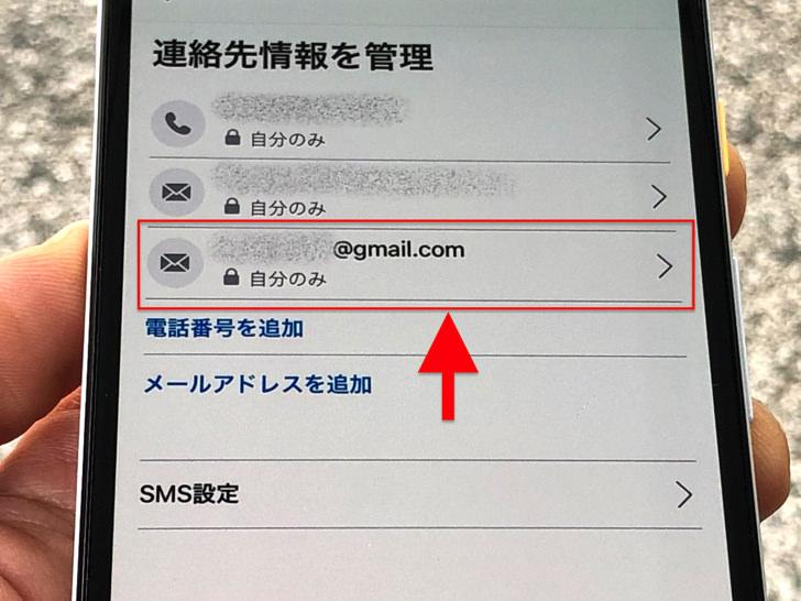 Facebookで連絡先情報を管理