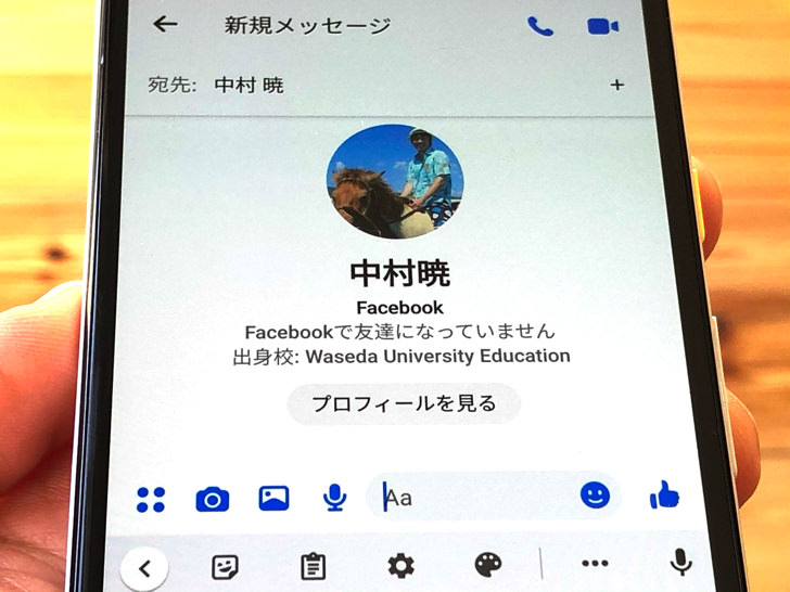 Facebookメッセンジャー新規作成