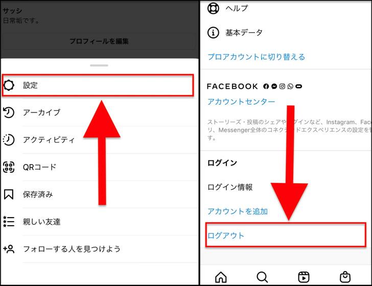 アカウント インスタ 切り替え pc Instagramの複数アカウントでパソコン版にログインする時の対処法