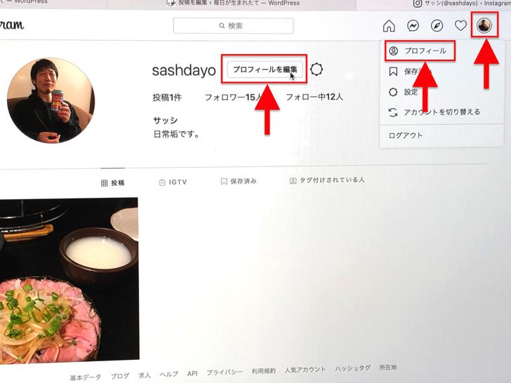 プロフィール編集(pc版Instagram)