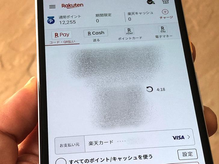 楽天ペイの画面(Android)