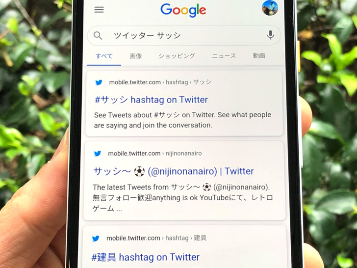 Googleでツイッターを検索