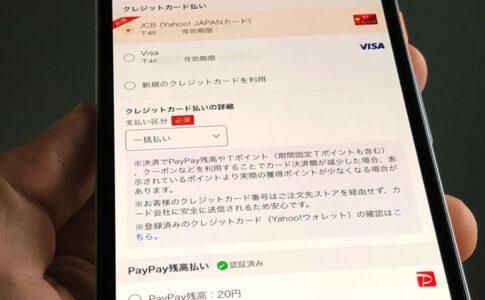 ヤフーショッピング・支払い方法の選択