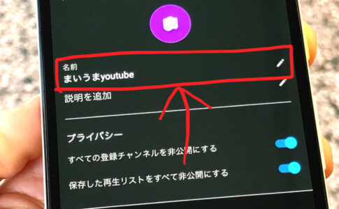 You Tubeチャンネル名の変更