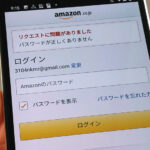 Amazonパスワードでログインエラー