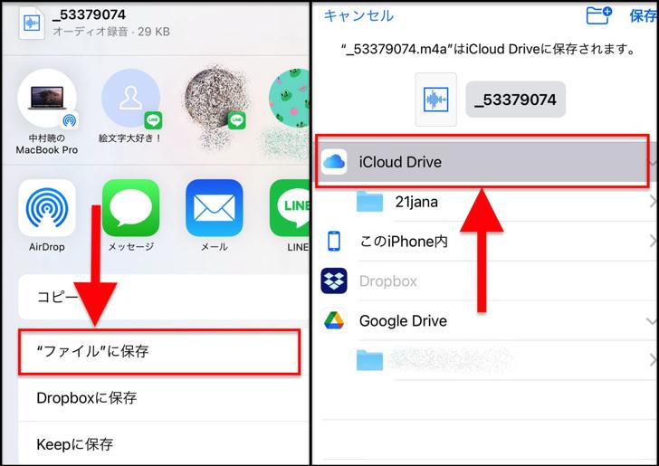 ファイルに保存,iCloudDrive