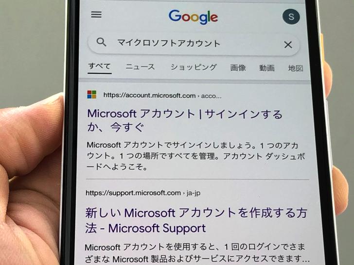 マイクロソフトアカウントで検索