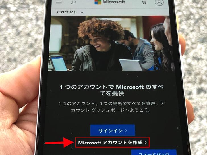 Microsoftアカウントを作成