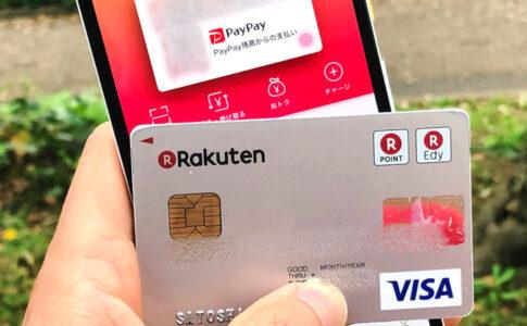 paypayと楽天カード