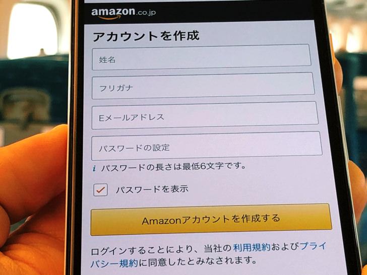 アカウントを作成の画面(Amazon)