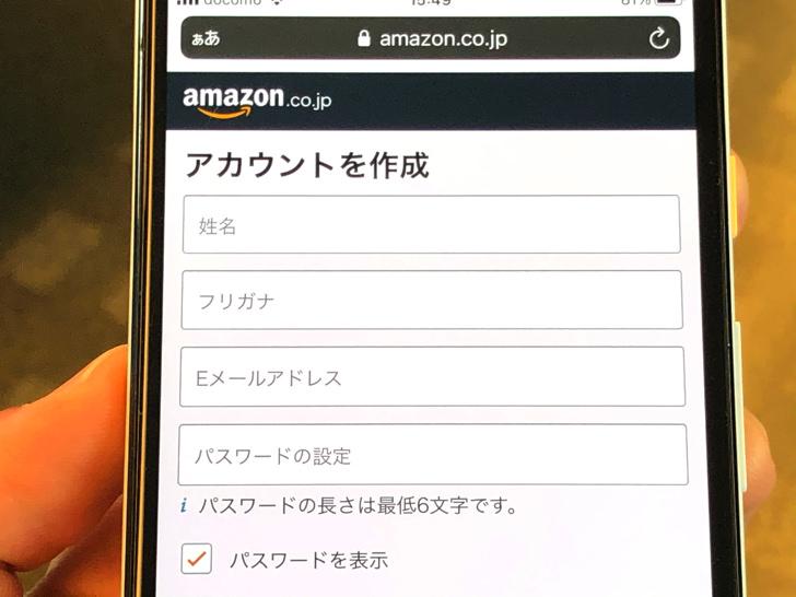 アカウントを作成(Amazon)