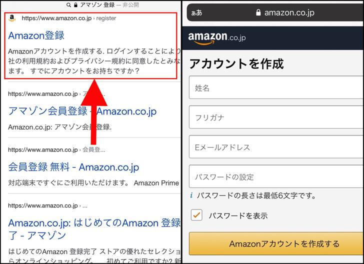 Amazon新規登録の流れ