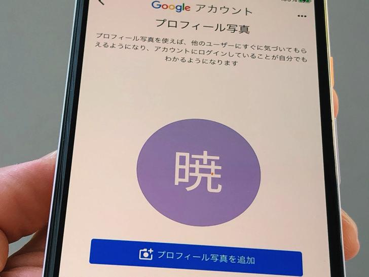 Googleアカウントのプロフィール写真