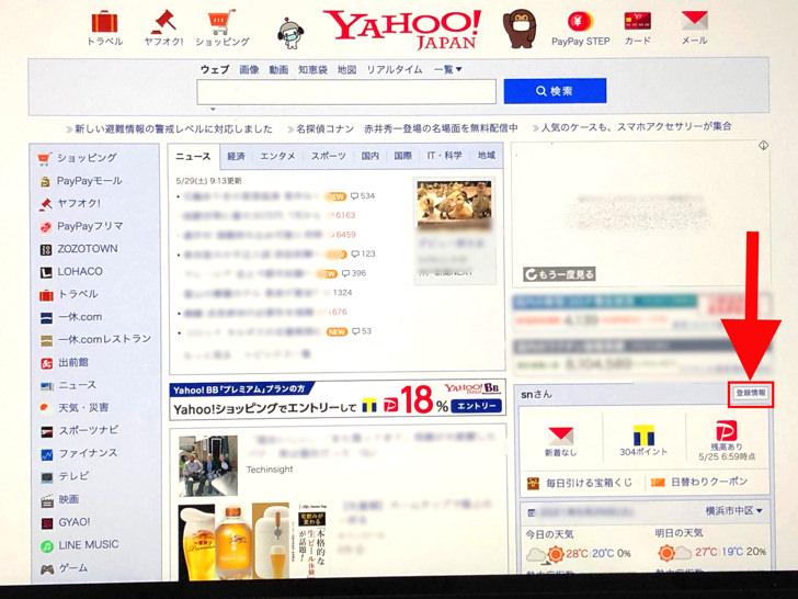 Yahooトップ画面