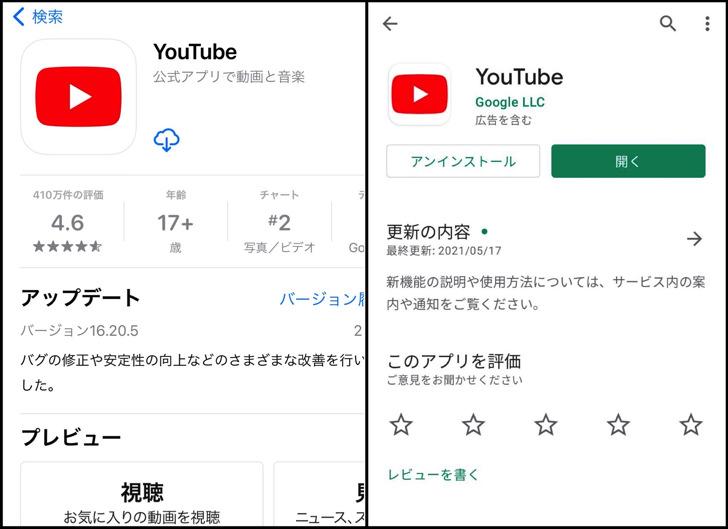 YouTubeアプリをダウンロード