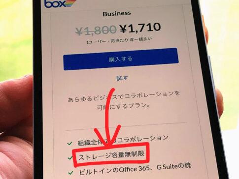 boxビジネス