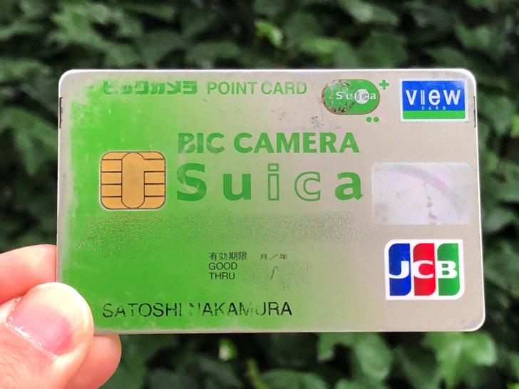 ビックカメラSuicaカードと緑