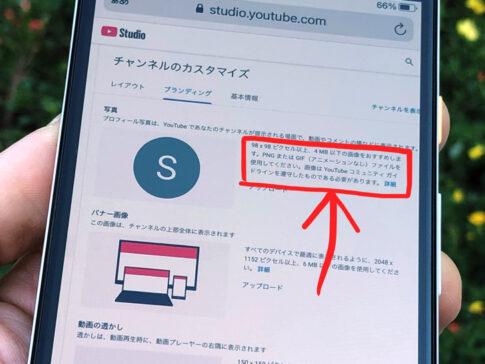 YouTubeチャンネルアイコンの条件