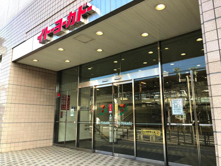 イトーヨーカドーの店舗入り口