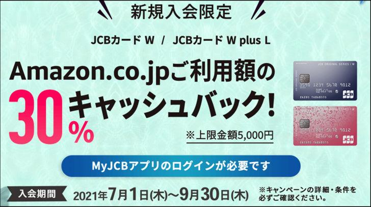 jcbwキャンペーン