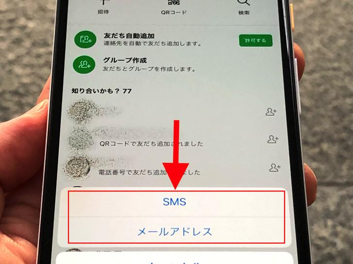 sms・メールアドレス