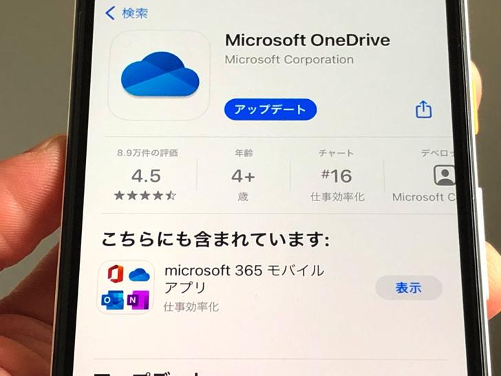 OneDriveアプリ