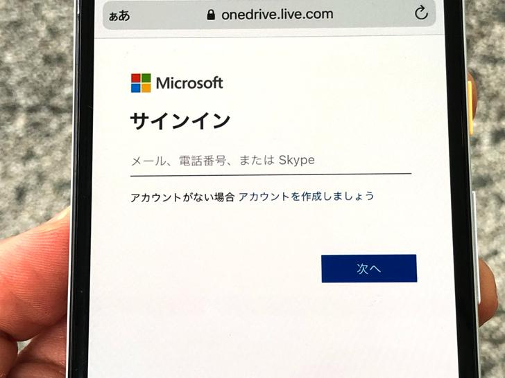 ワンドライブのログイン画面webブラウザ