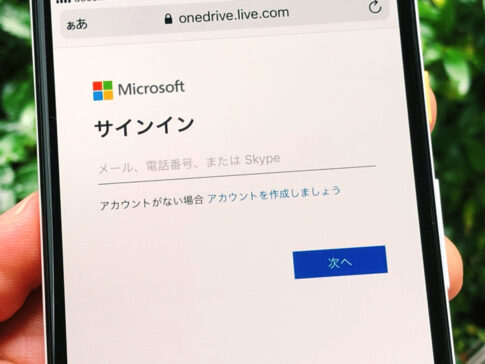 OneDriveにログイン