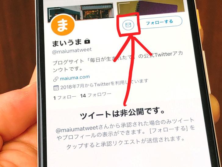 非公開アカウントへDM(Twitter)