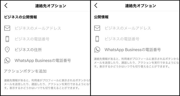 左:ビジネス,右:クリエイター(連絡先オプション)