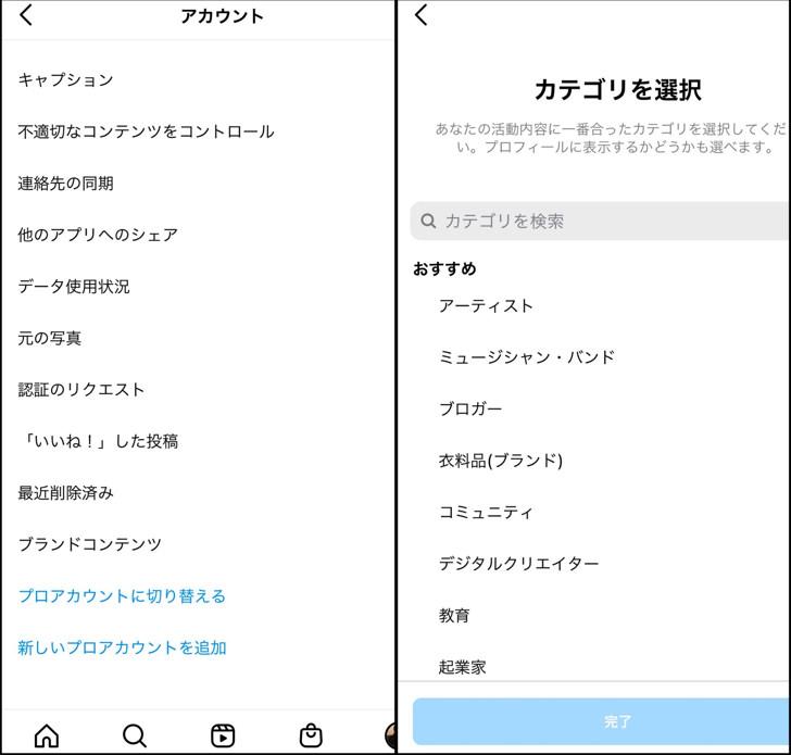左:プロアカウントに切り替える,右:カテゴリを選択