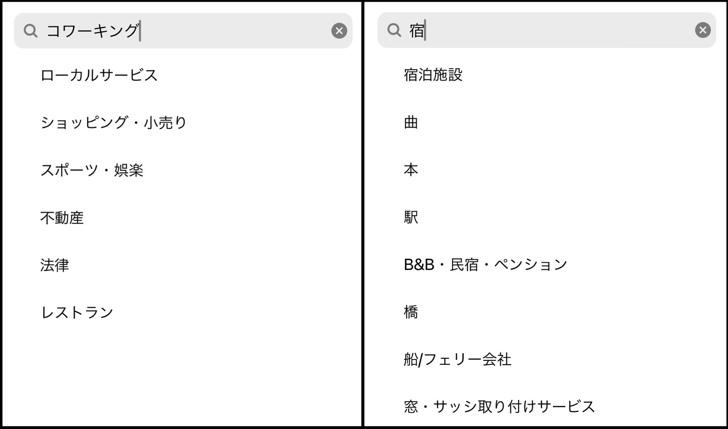 左:コワーキングで検索,右:宿で検索
