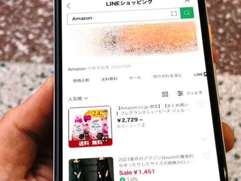 LINEショッピングでAmazonで検索